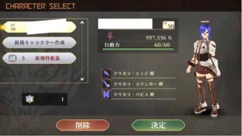 ゴッドイーターオンライン(GEO)-ゴッドイーターオンライン 課金アカウント ☆5装備