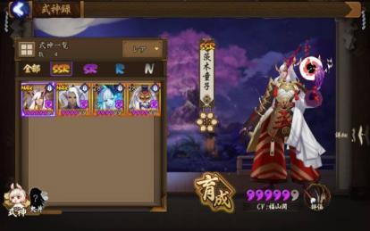 陰陽師- 本格幻想RPG-陰陽師 androidアカウント SSR4体