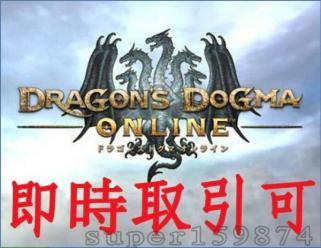 ドラゴンズドグマオンライン-ドラゴンズドグマオンライン(DDON)  200万ゴールド 最安値
