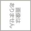 FF11 月虹帯+1 アイテム アカウント|ファイナルファンタジー11(FFXI)