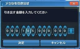 PSO2-【PSO2】 Ship4アンスール 1億メセタ