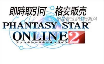 PSO2-★激安販売 PSO2  01-フェオ 5000万メセタ 大特価★