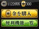 戦国IXA-戦国IXA yahoo  ワールド33-56鯖  100万銅銭