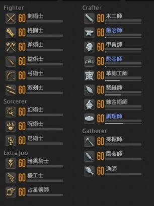 FF14(ファイナルファンタジー14)-FF14 アカウント All60 AW,アレキ武器複数