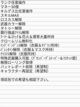 PS3専用 GTA5 アカウント グランドセフトオートオンライン(GTA)