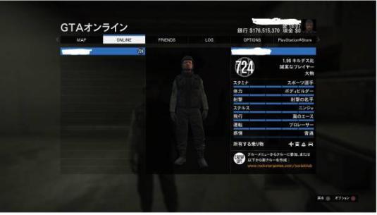 PS4 転送済み GTA5 アカウント マネー1億七千万 グランドセフトオートオンライン(GTA)