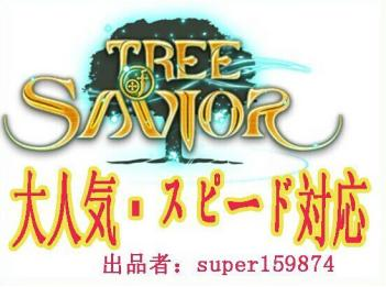 Tree of Savior(Tos) 3000万シルバー (サウレ除く) 簡単決済可★|ツリーオブセイヴァー(TOS)