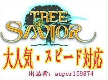 Tree of Savior(Tos) 2000万シルバー (サウレ除く) 簡単決済可★|ツリーオブセイヴァー(TOS)
