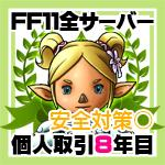 FF11 アイテム エクスカリバー 貨幣+αセット ギル アカウント|ファイナルファンタジー11(FFXI)