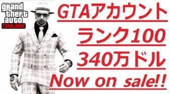 【PS4用GTA5アカウント】ランク100/340万ドル付!安心の完全ホワイトアカウントです♪ハックアカウントではありません♪ グランドセフトオートオンライン(GTA)