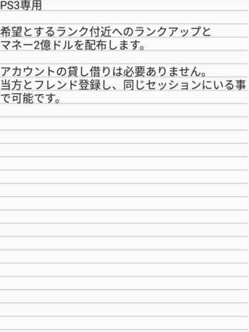 PS3専用 GTA5 ランクアップ&マネー配布 グランドセフトオートオンライン(GTA)