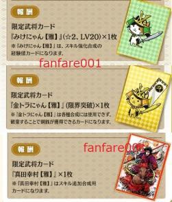 戦国IXA Yahoo版 コラボ武将カード3種 コード 銅銭 真田幸村 他~|戦国IXA