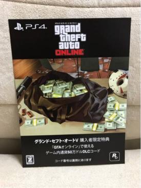 PS4 グランドセフトオートⅤ(5) 50万ドルコード GTA GTA5 GTAV 特典 コード オンライン マネー 50万ドル ゲーム内通貨 DLC コード グランドセフトオートオンライン(GTA)