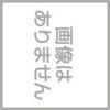 ファイナルファンタジー11(FFXI)-FF11 アデマHQ胴 アイテム アカウント