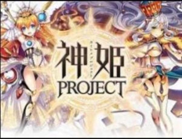 神姫 プロジェクト PROJECT 魔宝石23000個 リセマラ 初期アカウント  激安★|神姫プロジェクト A(神プロ)