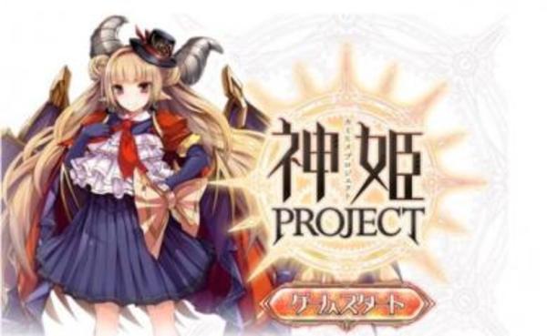 神姫 PROJECT プロジェクト アカウント 魔法石16500個 初期アカウント|神姫プロジェクト A(神プロ)