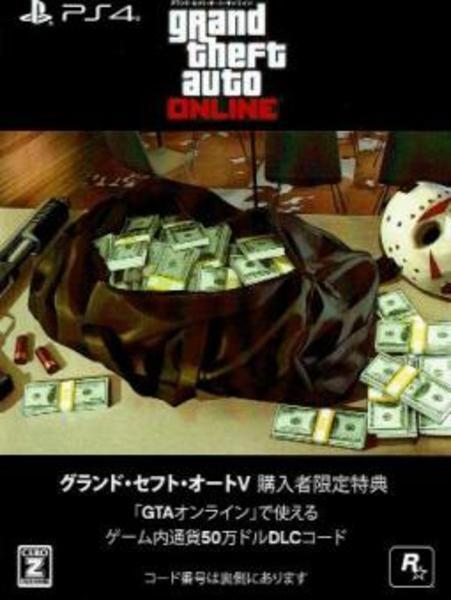 PS4 グランドセフトオート5 GTA5 GTAV 特典 コード オンライン マネー 50万ドル ゲーム内通貨 DLC コード グランドセフトオートオンライン(GTA)