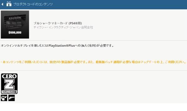 PS4 GTA5 グランド・セフト・オート:オンライン マネー $50万 コード グランドセフトオートオンライン(GTA)