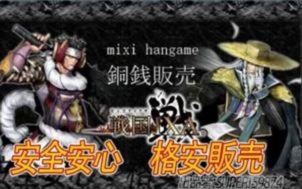 戦国IXA (HanGame・MIXI)ワールド7+10  200万銅銭 安全安心★|戦国IXA