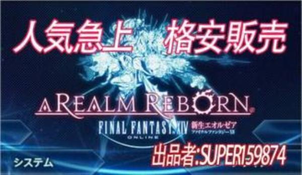 新生FF14  Masamune鯖 3000万ギル 即時取引可能★|ファイナルファンタジー14(FFXIV)