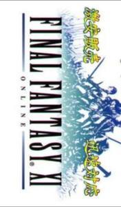ファイナルファンタジー11(FFXI)-FF11 ファイナルファンタジーXI 全鯖対応 2億ギル 激安販売★