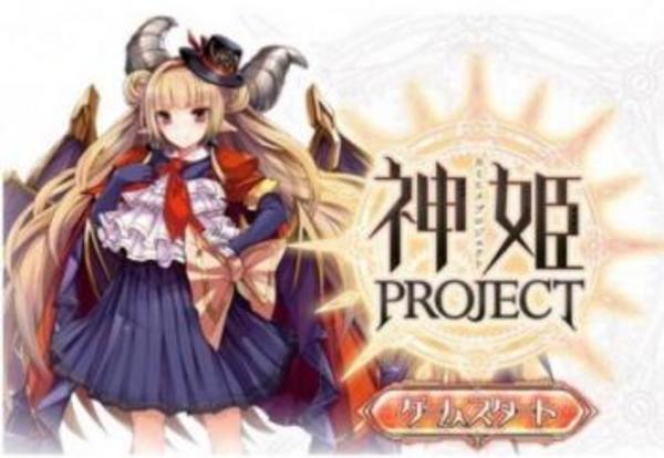 神姫 PROJECT プロジェクト  魔宝石18000個~20000個  リセマラ 初期アカウント  激安★|神姫プロジェクト A(神プロ)