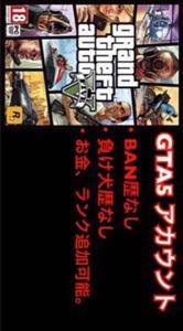 グランドセフトオートオンライン(GTA)-PC版 GTA5 アカウント