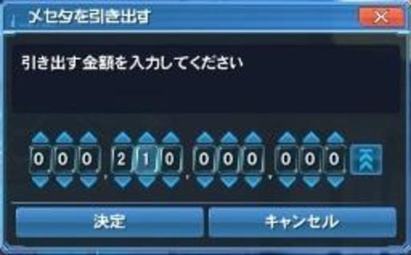 【PSO2】 Ship4アンスール 2億メセタ|PSO2