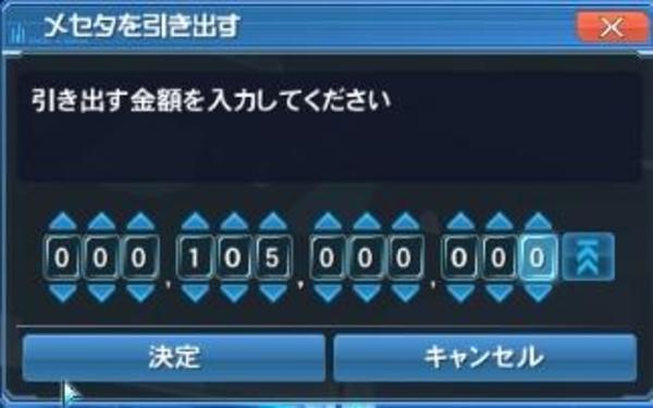 PSO2 Ship3 1億メセタ ※値下げ交渉あり|PSO2