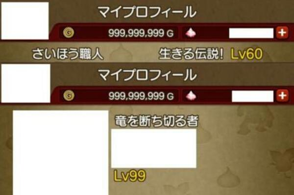 【3,5後期クリア】ドラクエ10 2億ゴールド RMT【現役プレイヤーの綺麗なゴールド】|ドラクエ10(DQX)