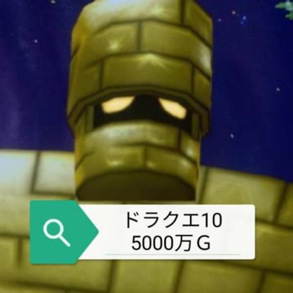 ドラクエ10 引退 5000万ゴールド 完全個人垢 5000万G|ドラクエ10(DQX)