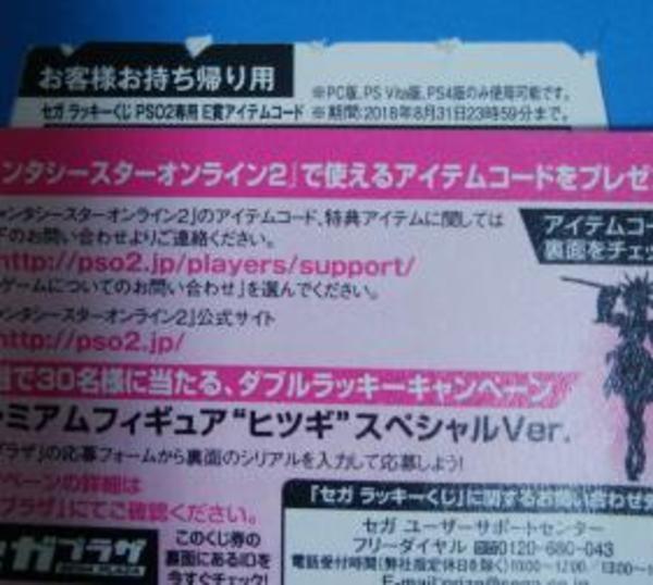 セガ ラッキーくじ ファンタシースターオンライン2 ヒツギ覚醒編 E賞 G賞 アイテムコード PSO2|PSO2