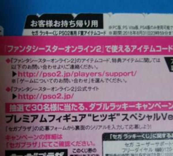 セガ ラッキーくじ ファンタシースターオンライン2 ヒツギ覚醒編 D賞 F賞 アイテムコード PSO2|PSO2