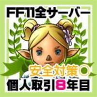 ファイナルファンタジー11(FFXI)-FF11 3億ギル 全サーバー移転対応 ギル アイテム アカウント