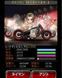 単車の虎(単虎)-単車の虎☆アカウント☆アバター☆即決有り