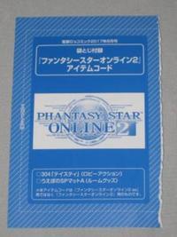 PSO2 ファンタシースターオンライン2 アイテムコード シリアルコード 電撃G'sコミック8月号|PSO2