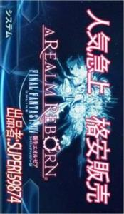 新生FF14  Pandaemonium鯖 2000万ギル 激安販売 簡単決済可★|ファイナルファンタジー14(FF14)