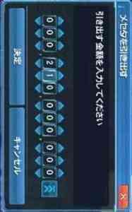 【PSO2】 Ship6ケン 2億メセタ|PSO2