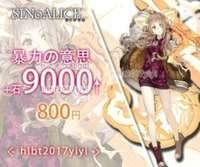 シノアリス(SINoALICE)-SINoALICE シノアリス 現実篇 SSR 赤ずきん「暴力の意思」+魔晶石9000個  初期アカウント 最新在庫!