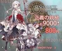 シノアリス(SINoALICE)-シノアリス SINoALICE  魔晶石9000個+SS正義の鉄槌 スノウホワイト リセマラ 初期アカウント 最新在庫!