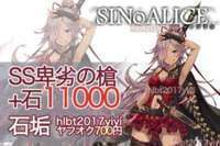 シノアリス(SINoALICE)-SINoALICE シノアリス 現実篇 SSR卑劣の槍+石11000個 初期アカウント 最新在庫 激安!