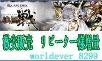 戦国IXA-◆ 戦国IXA(Yahoo) ワールド67+68   400万銅銭  値下げ交渉OK