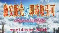 ファイナルファンタジー14(FF14)-新生FF14   Shinryu鯖  3000万ギル  3%オマケ付き 即納☆かんたん決済可!
