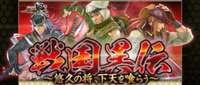 戦国IXA-戦国ixa yahoo (ヤフー) 65+66 ワールド 200万銅銭 (1枚あたりの最大入札額→10万銅銭)