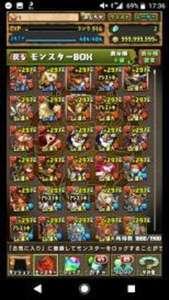 パズドラ(パズル&ドラゴンズ)-引退アカウント ランク936 パズドラ