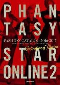 PSO2-★激安★ファンタシースターオンライン2 ファッションカタログ2016-2017 Realization of Illusion ※アイテムコードは御座いません