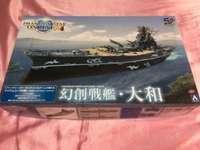 PSO2-正 青島文化教材社 スカイネット ファンタシースターオンライン2 幻創戦艦 大和 1/700スケール プラモデル アイテムコード無し