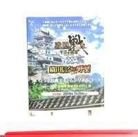 戦国IXA-戦国IXA 織田信奈の野望 コラボ特典アイテムシリアルコード ☆☆☆☆