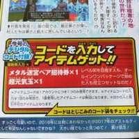 ドラクエ10(DQX)-ドラゴンクエスト10 メタル迷宮ペア招待券 超元気玉 Vジャンプ アイテムコード