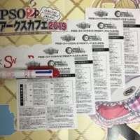 PSO2-PSO2 アイテムコード 5点 スイパラ アークスカフェ2019 ファンタシースターオンライン2
